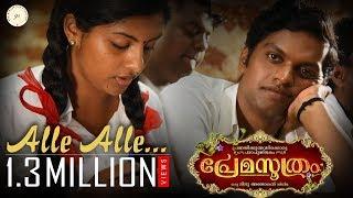 Alle Alle Song | Premasoothram Movie | Gopi Sundar | Jiju Asokan | Balu Varghese | Lijo Mol