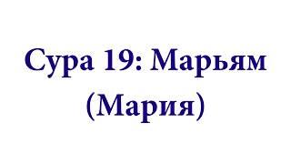 Ахьмад Гулиев Сура 19: Марьям (Мария)