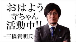 【三橋貴明】ISIL日本人拘束事件から考える日本国家のあり方とは?