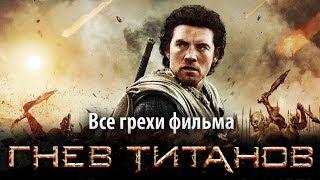 """Все грехи фильма """"Гнев титанов"""""""