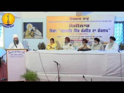 Seminar: Gurmat Vich Sangeet Da Sankalp Thanks spch By Sant Baba Amir Singh ji Mukhi Jawaddi Taksal