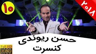 Hasan Reyvandi - Concert 2018 | حسن ریوندی کنسرت و اجرای خنده دار و شوخی با بازیگران