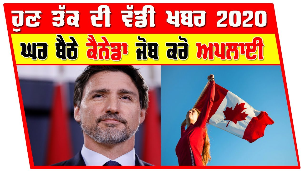 Latest Big News !  How to Apply Jobs in Canada 2020 - Punjabi Latest