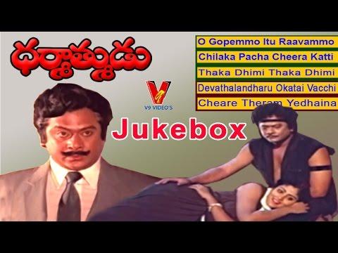 Dharmathmudu  Movie Video Songs Jukebox  |  Krishnam Raju | Jaya Sudha | Vijayashanti | V9 Videos