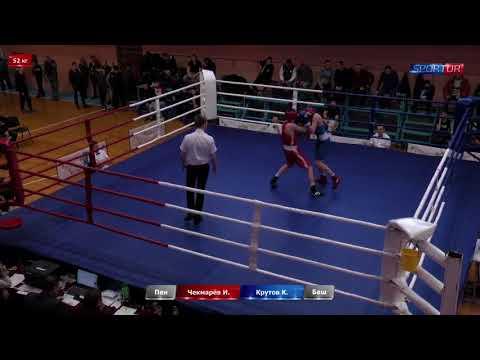 Чекмарев Илья (Пенза) - Крутов Кирилл (Туймазы)