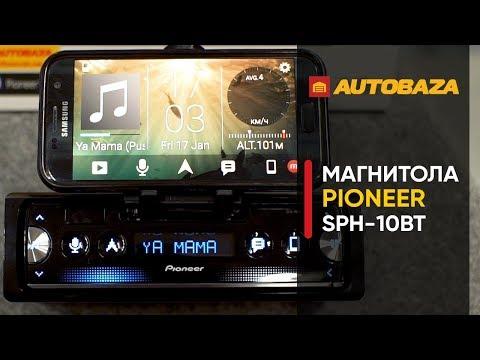 Магнитола для смартфона Pioneer SPH-10BT. Автомагнитола с поддержкой IPhone и Android