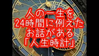 【泣ける話】人の一生を24時間に例えたお話がある「人生時計」