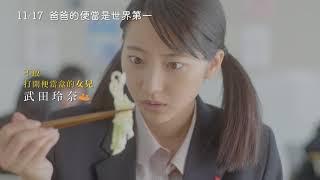 【狼少女與黑王子】武田玲奈日本TOKYO NO.1 SOUL SET樂團/「461個便當-...