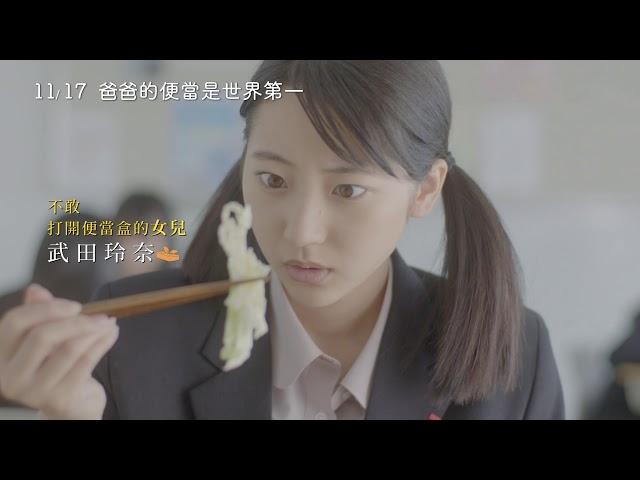 11/17【爸爸的便當是世界第一】中文預告