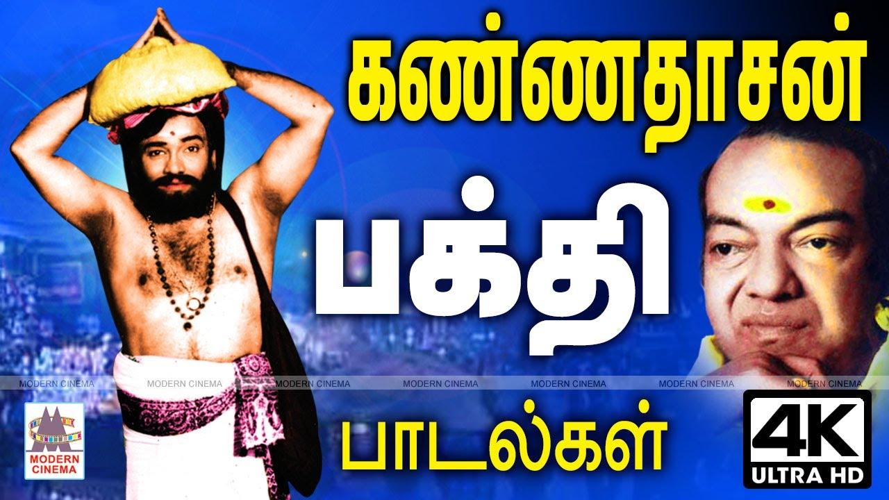 Kannadasan Bhakthi songs  என்றும் மக்கள் மனதில் நிறைந்த கண்ணதாசனின்  பக்தி பாடல்கள்