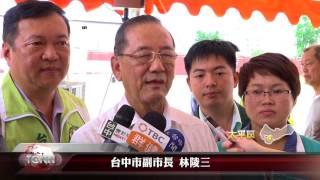 大台中新聞   太平社會住宅動土