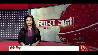 Sara Jahan | Episode - 108 | 15/09/2019