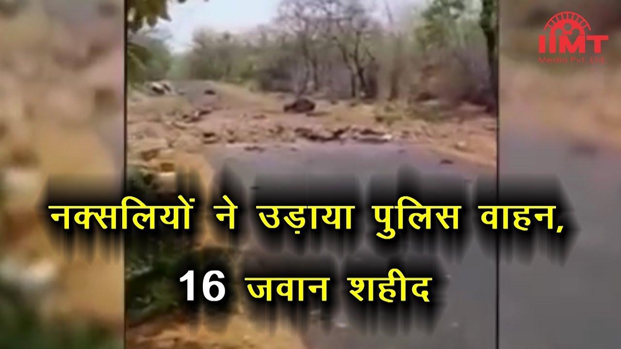 News Live || 01-May-2019 || IIMT Media || नक्सलियों ने उड़ाया पुलिस वाहन, 16 जवान शहीद