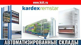 Автоматизированное складское оборудование Kardex - выставка CeMAT | автоматизированное оборудование