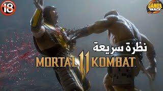 Mortal Kombat 11 🔞الدموية