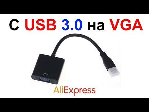 Адаптер (конвертер) с USB 3.0 на VGA 1920x1080 Full HD AliExpress !!!