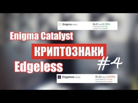 Криптознаки #4 интересное будущее монеты Edgeless (EDG) и какие планы у Enigma (ENG) на январь!