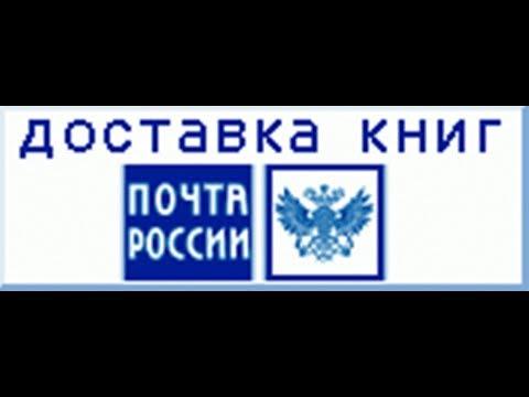 Как выписать книги по почте россии