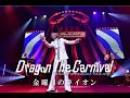 "TM NETWORK 37周年!! ""金曜日のライオン"" 宇都宮隆 Tour 2019「Dragon The Carnival」"