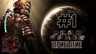 Dead Space #1 - Прибытие (Прохождение игры на Русском (Без комментариев))