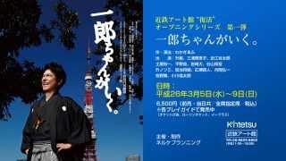"""近鉄アート館""""復活""""オープニングシリーズ第一弾 『一郎ちゃんがいく。』..."""