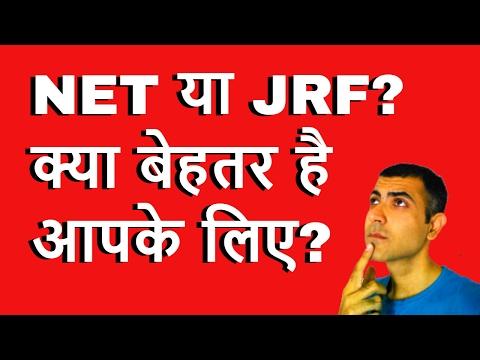 UGC-NET (LS) vs UGC-NET (JRF) | NET या JRF? क्या बेहतर है आपके लिए ?