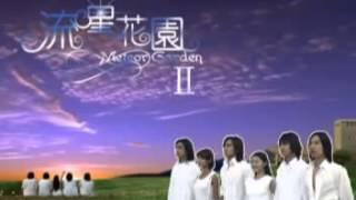 F4   Meteor Garden Theme Song qing fei de yi mpg