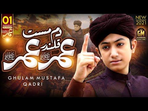 Download Dam Mast Qalandar Umar Umar | New Manqabat 2021 | Ghulam Mustafa Qadri