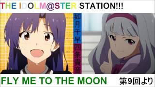[アイマス/カバー]FLY ME TO THE MOON 如月千早(cv.今井麻美),四条貴音(cv.原由実) thumbnail