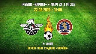 «Кубок «Карпат» | Матч за 3-тє місце. «Скала» – «Львів» (LIVE!)