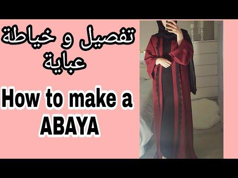 e88fe9c54  طريقة تفصيل و خياطة عباية خليجية دارجة على الموضة How to make a ABAYA -  YouTube