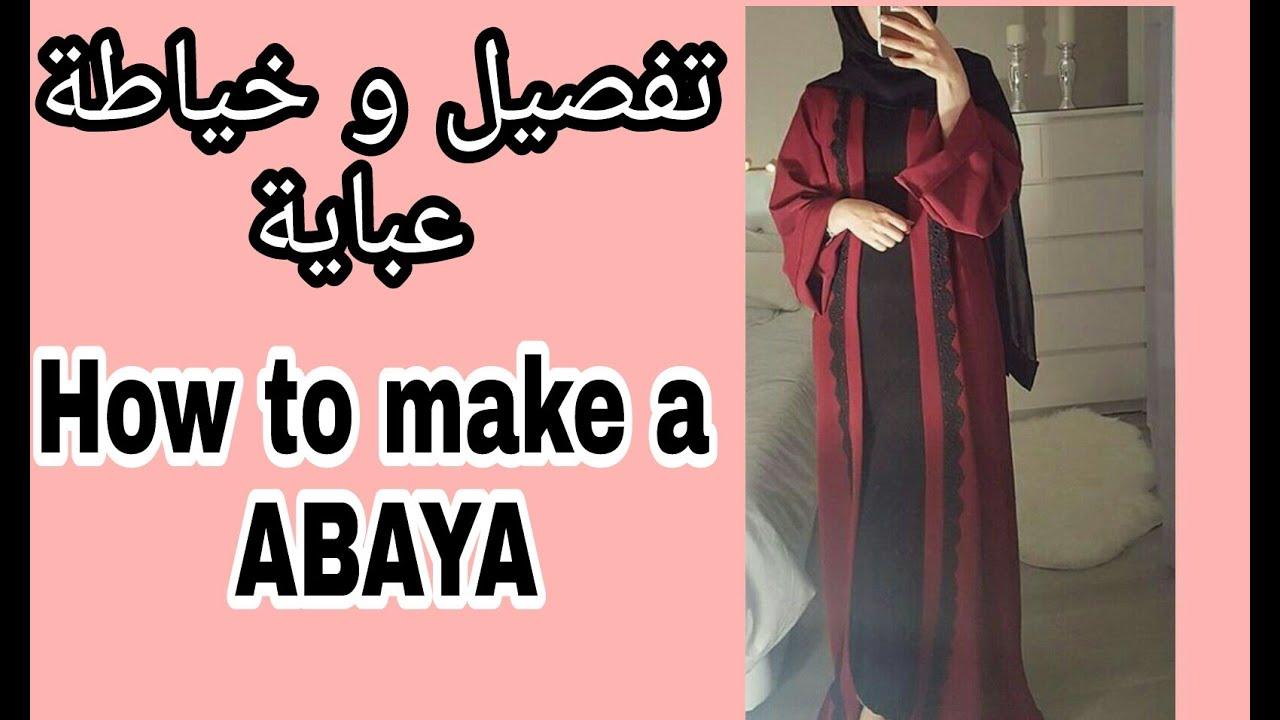 a02c16d98 طريقة تفصيل و خياطة عباية خليجية دارجة على الموضة How to make a ABAYA