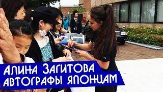 Алина Загитова в Японии автографы для фанатов Последние новости фигурное катание