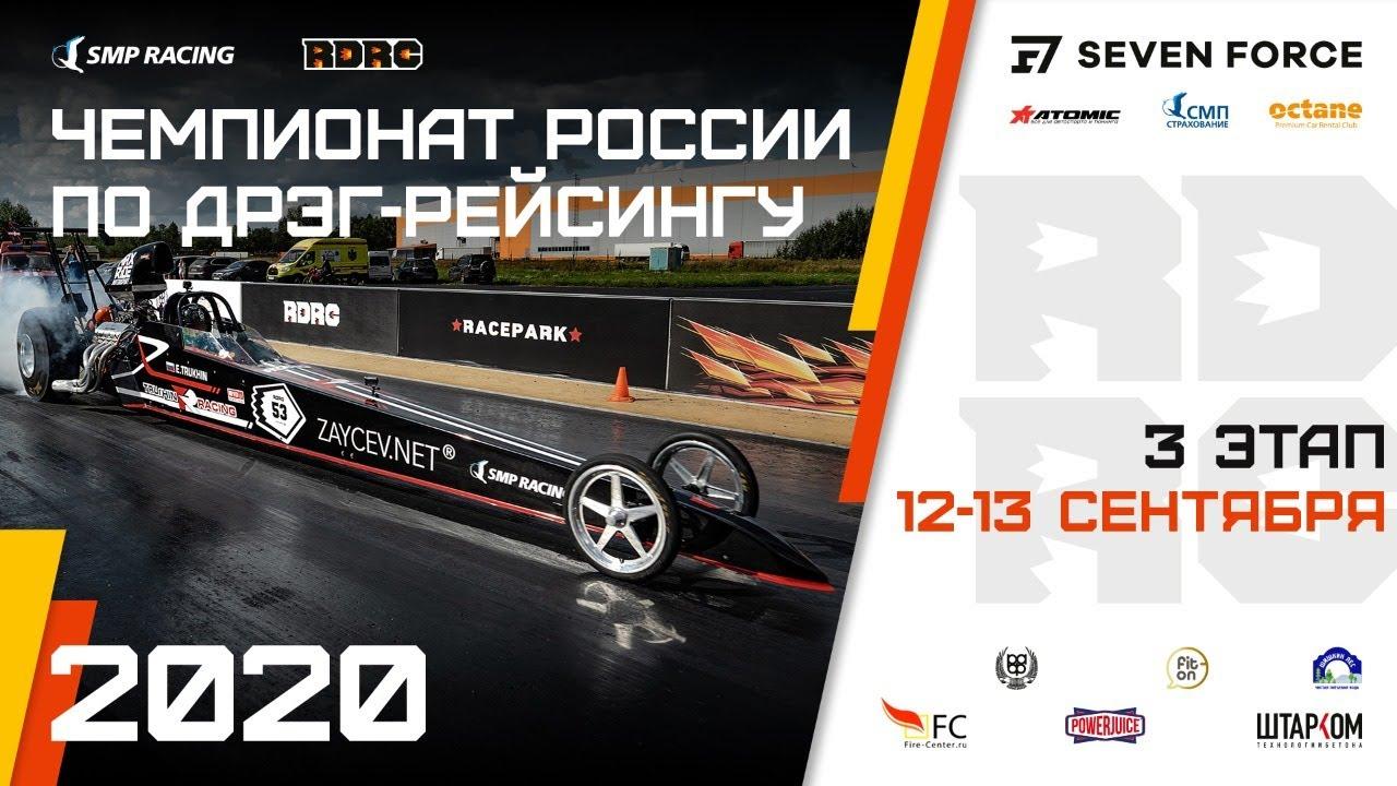 Чемпионат России по дрэг-рейсингу. RDRC 2020. 3 этап. Финальные заезды