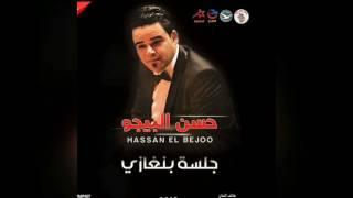حسن البيجو غالا غالا جلسة بنغازي 1