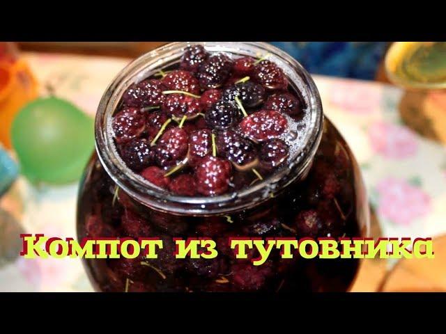 Компот из шелковицы (тутовник) / кладезь витаминов