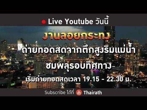 Live : บรรยากาศการลอยกระทง จากตึกสูงริมแม่น้ำเจ้าพระยา