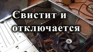 видео Компьютер тормозит и сам выключается