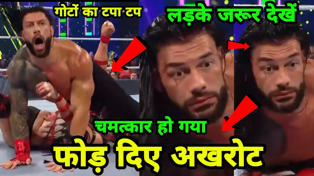 10 WWE Wrestlers You Never Thought Will Use Low Blow ! Roman Reigns Low Blows Shinsuke Nakamura !
