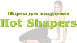 Шорты для похудения Хот Шейперс