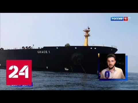 Гибралтар не поддался давлению США: подробности освобождения иранского танкера - Россия 24