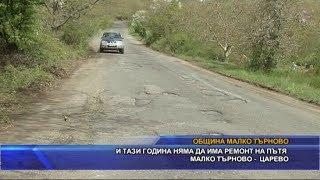 Va bu yil avtomobil yo'llarini ta'mirlash Tarnovo-Tsarevo Malko bo'ladi