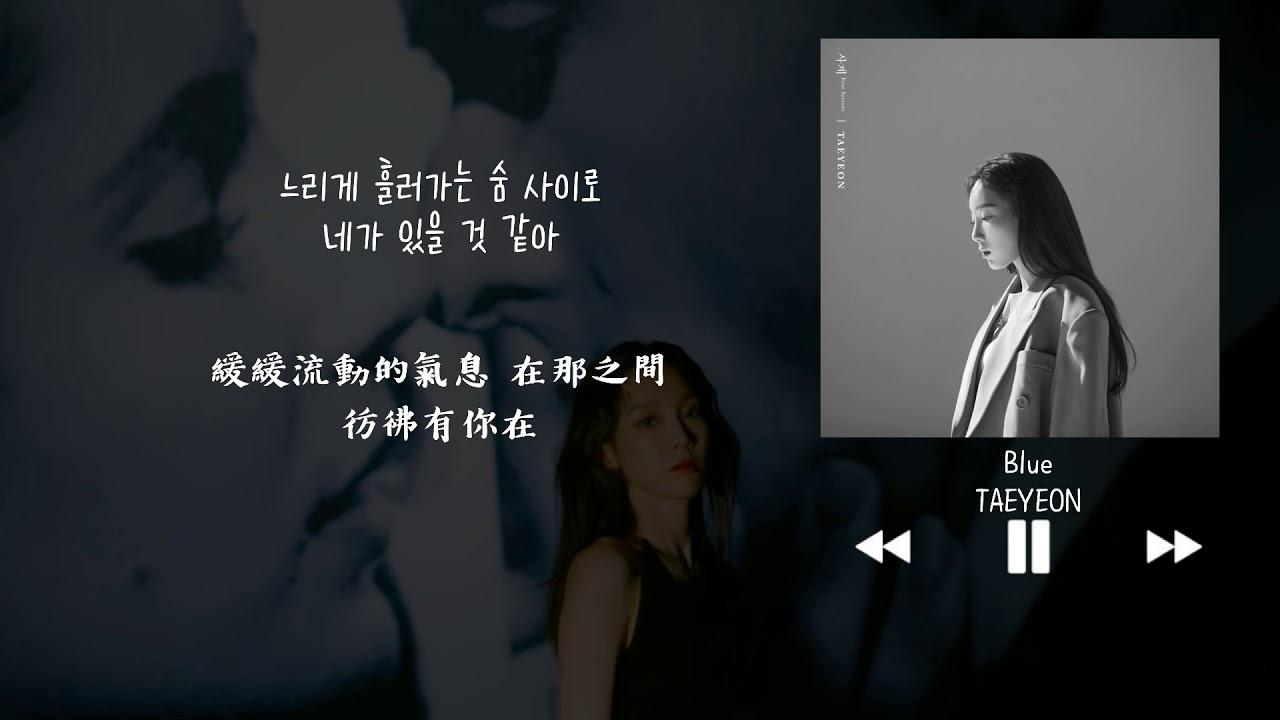 【韓中字】太妍 태연 TAEYEON – Blue