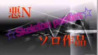 Skeleton panties☆の悪Nがソロで作った作品です。 ☆Skeleton panties☆と...