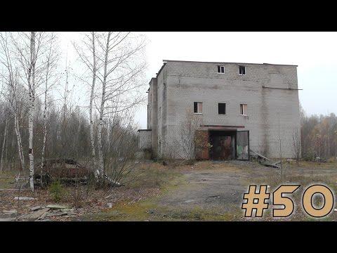 Сталк №50: Станция слежения за спутниками или..?