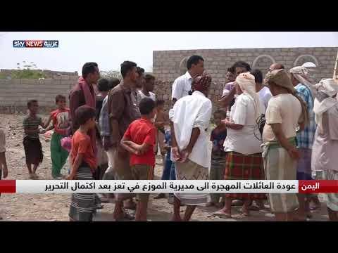 المين .. عودة العائلات المهجرة إلى مديرية الموزع في تعز بعد اكتمال التحرير  - نشر قبل 16 دقيقة