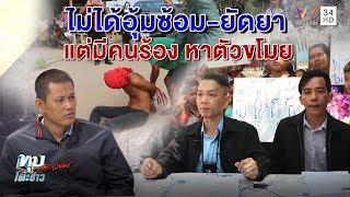 ทุบโต๊ะข่าว:ผู้ใหญ่บ้านโต้อุ้มหนุ่มรุมซ้อมยันแค่เชิญสอบปมฉกเครื่องสูบน้ำชาวบ้านให้กำลังใจล้น18/02/61