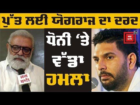 Exclusive : Yograj Singh ਨੇ Dhoni `ਤੇ ਕੱਢਿਆ ਗੁੱਸਾ
