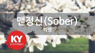 [KY ENTERTAINMENT] 맨정신(Sober) - 빅뱅 (KY.48872)