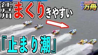 【ボートレース・競艇】江戸川は潮の変わり目が狙い時